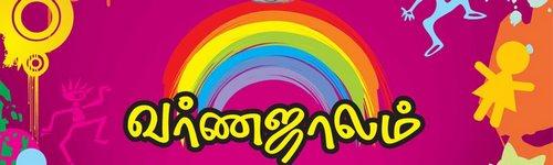 New Varnajalam New