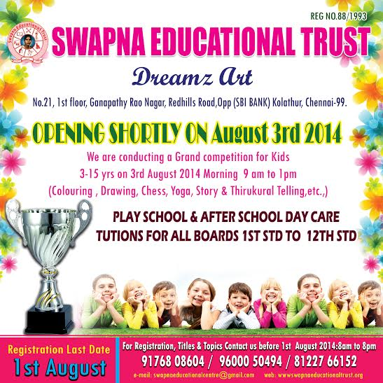 Swapna Educational Trust (Dreamz) ART CONTEST