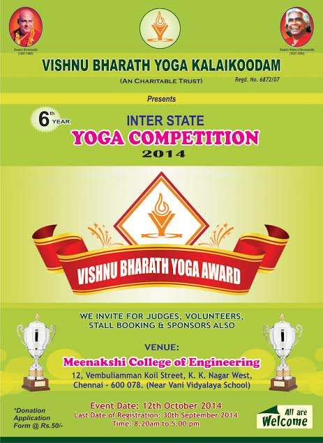 INTER STATE YOGA COMPETITION 2014