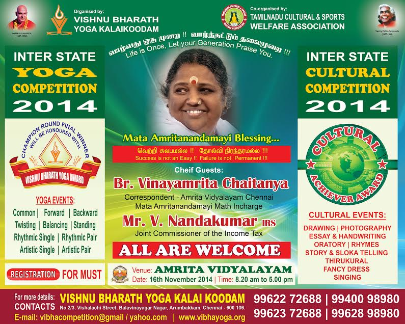 All INDIA INTER-STATE CULTURAL COMPETITION 2014