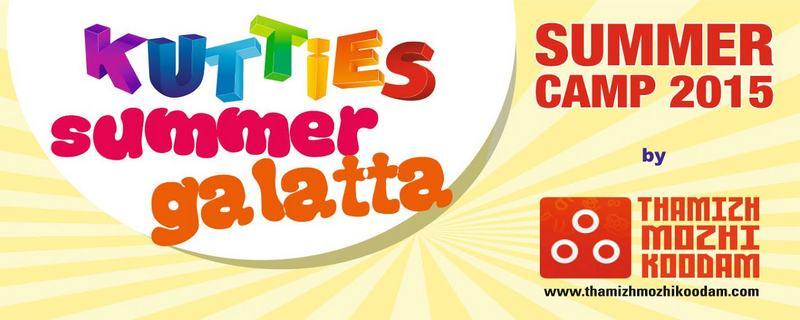kutties-summer-galatta