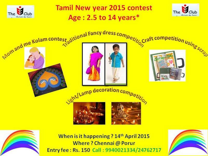 tamil-new-yesr-contests2015