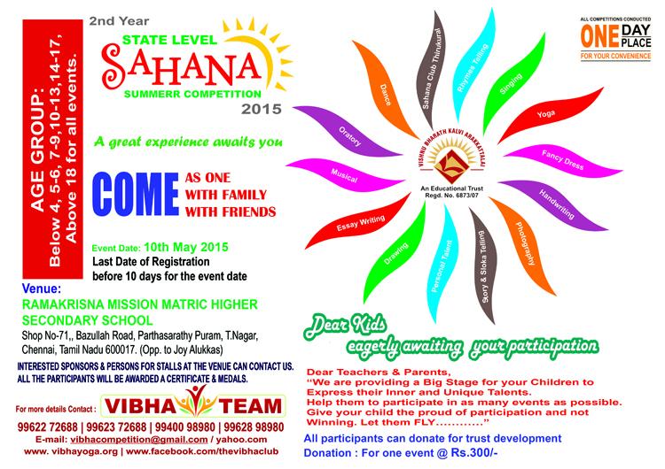 vibha-sahana-summer-contest-2015