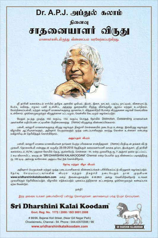 Abdul Kalam, the 'Missile Man of India' essay on apj abdul kalam as a scientist Essay on life of Dr. A.P.J.
