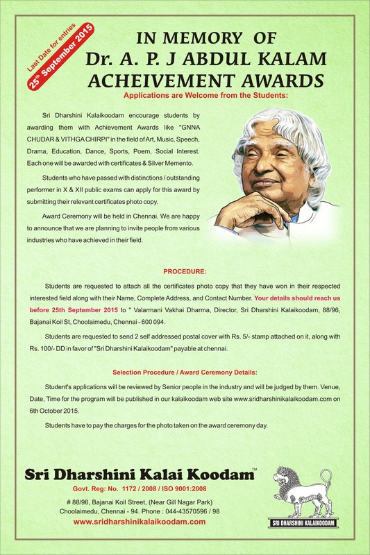 Dr. APJ Abdul Kalam Memorial Awards & State Level Art Contest Results