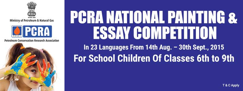 pcra essay competition 2015 results