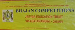 Jeeyar Educational Trust Annual Competitions 2016