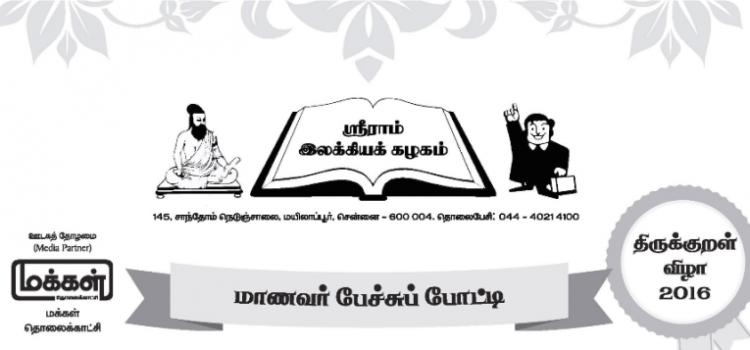 Thirukkural Elocution Contest 2016 by Shriram Ilakkiya Kazhagam