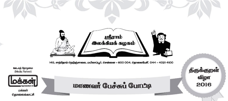 shriram-chits-thirukkural-elocution-contest-2016