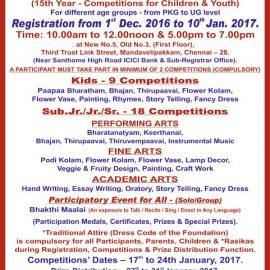 Sri Sumukhi Rajasekharan Memorial Foundation – MARGAZHI BALA UTSAVAM 2017