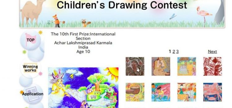 18th JQA International Environmental Children's Drawing Contest 2017