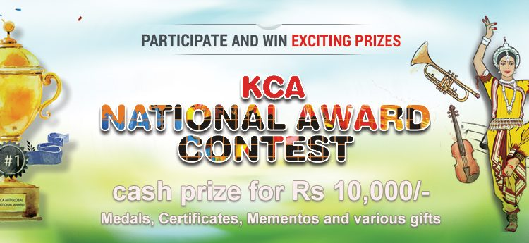 KCA National Award Contest 2017