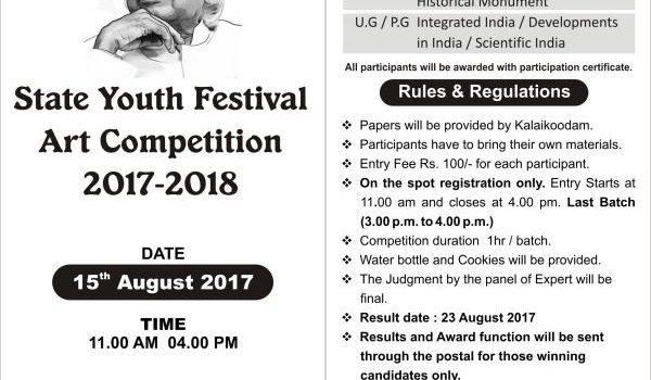 Dr.APJ Abdul Kalam State Level Art Competition 2017-18