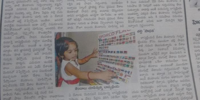 Laasya Priya : 4 year old Child prodigy