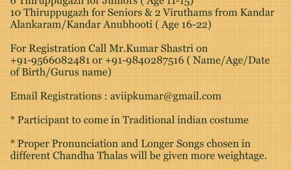 AVIIP TRUST Singing Competition in Thiruppugazh on November 25, 2017