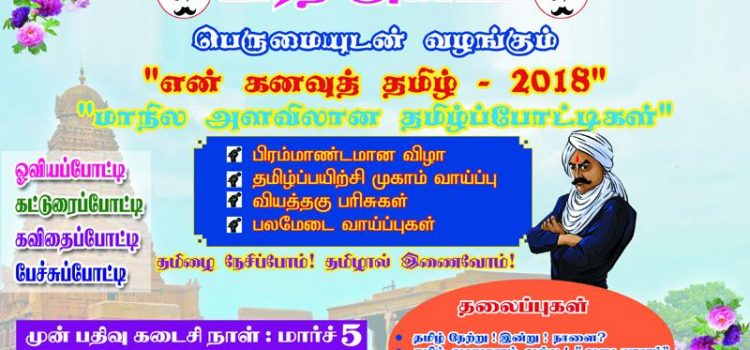State Level Tamil Competition by Bharathy Academy