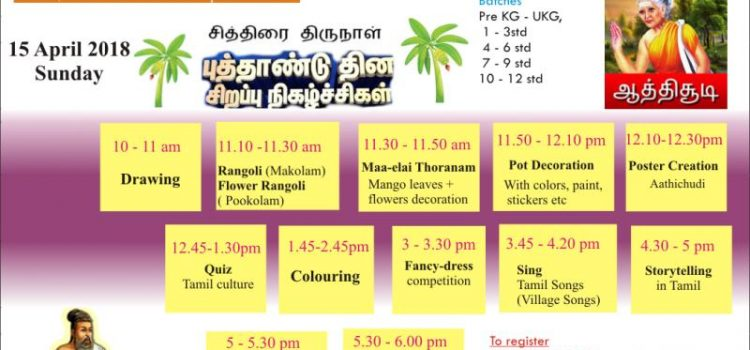 Tamil New Year Celebration @Ojas Eduland ( 15 Apr 2018)