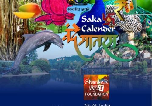 "7th All India Children Art Contest ""Colours of National Symbols"" by ARTinfoINDIA.COM"