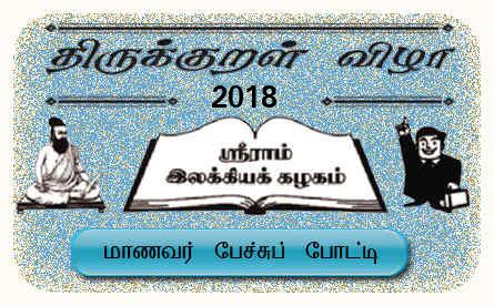 Shriram Chits Thirukural Vizha 2018