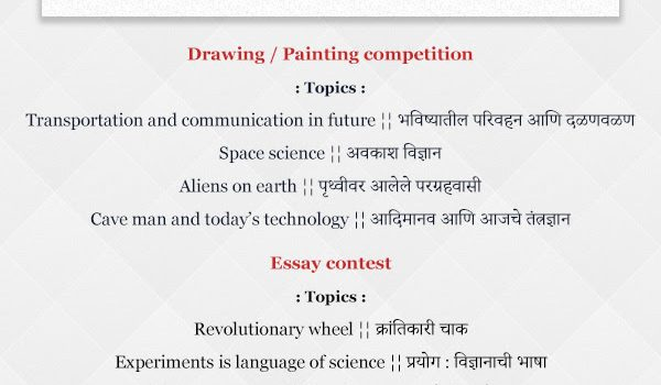Science Day 2019 – Essay Contest, Drawing & Painting Competition