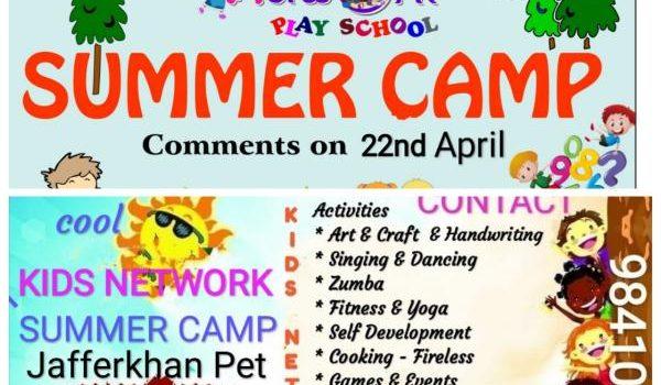 Summer Cool Camp 2019 – KIDS NETWORK