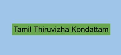 Braintech learning Centre,Tamil Thiruvizha Kondatam on 13 & 14th April 2019