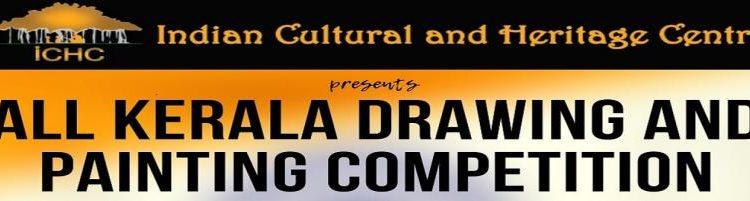 CHITHRA SABALAM 2K19 – All Kerala Drawing & Painting Competition at ICHC, Kakkanad, Kochi