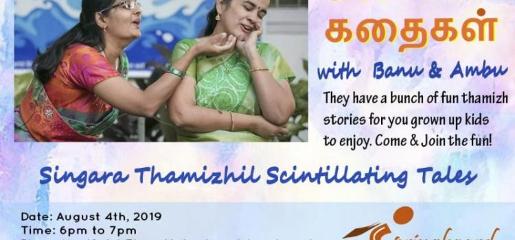 Story Telling Session | 3.8.2019 – The Rainbow Fish