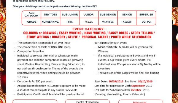 Vibha Monthly Online Competitions | September 2019