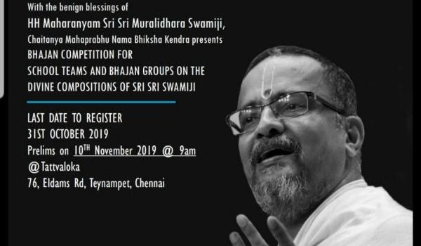 Madhura Geetham Festival Bhajan Competitions 2019