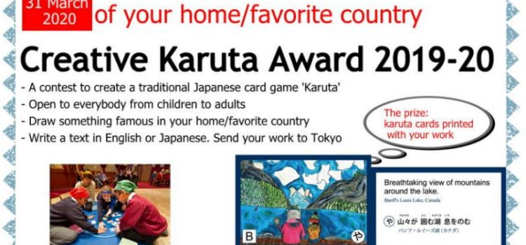 Creative Karuta Award 2019-20