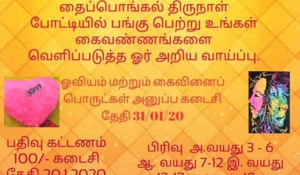 Sree Sai Art & Crafts Pongal 2020 Competitions