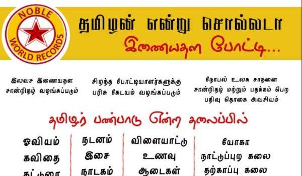 International Mother Language day – Online Contest