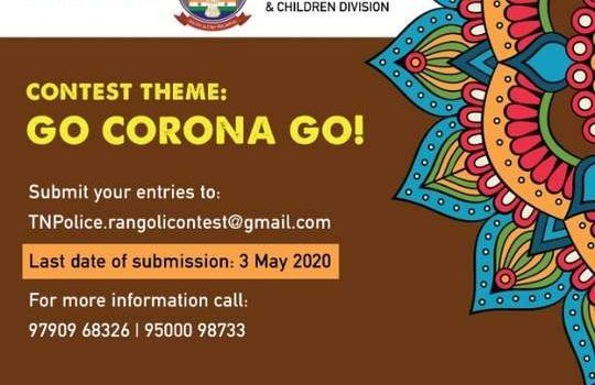 TN Police Online Rangoli Contest