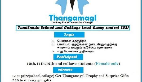 Agnich Siragukal Tamilnadu School and College Level Essay Contest 2021