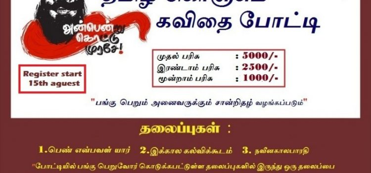 Kavithai Contest by Plan on it
