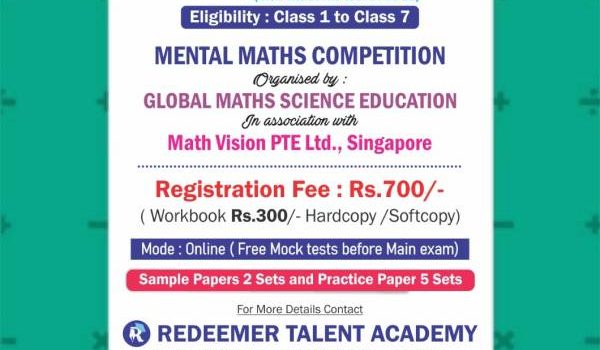 The Biggest Mental Maths Competition (   2021-2022)
