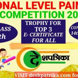 Deshpatrika Drawing & Painting Competition in response to Covid-19 | FREE Entry