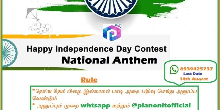 Happy Independence Day National Anthem Contest 2020