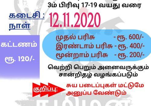 ColorTree Tamil Poem Contest Online