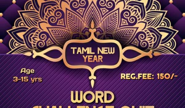 Sparkling Stars Tamil New Year Contest Word Challenge Quiz